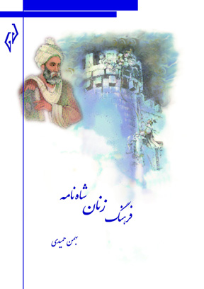 تصویر روی جلد کتاب فرهنگ زنان شاهنامه