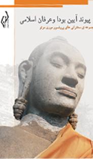 جلد کتاب پیوند آیین بودا و عرفان اسلامی