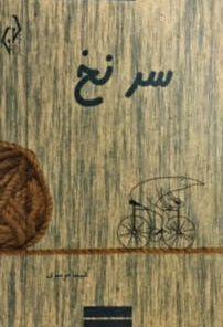 تصویر جلد کتاب سرنخ