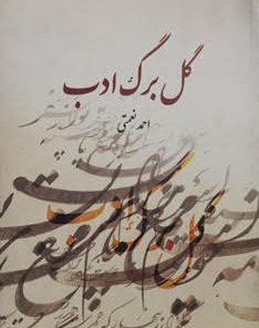 تصویر جلد کتاب گل برگ ادب