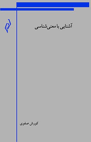 تصویر جلد کتاب آشنایی با معنی شناسی