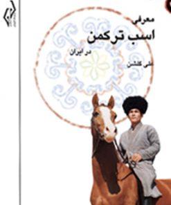 تصویر کتاب اسب ترکمن
