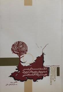 تصویر جلد مقدمهای بر مدیریت و برنامه ریزی نیروی انسانی