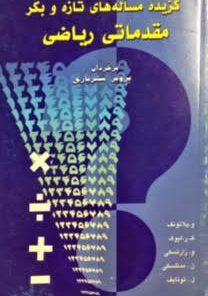 تصویر جلد کتاب گزیده مسألههای تازه و بکر مقدماتی ریاضی