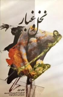 تصویر جلد کتاب نخل و غبار
