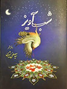 تصویر جلد کتاب شبآویز