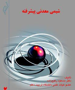 تصویر جلد شیمی معدنی پیشرفته 2