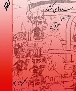 تصویر جلد سدههای گمشده، جلد چهارم