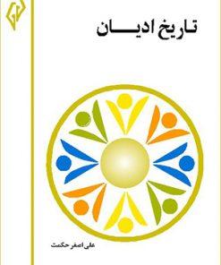 تصویر جلد کتاب تاریخ ادیان