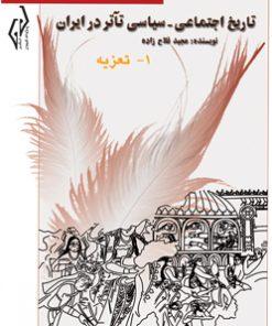 جلد کتاب تاریخ اجتماعی – سیاسی تاتر در ایران