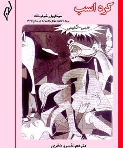تصویر جلد کتاب کره اسب