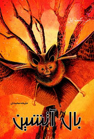 تصویر جلد کتاب بال آتشین