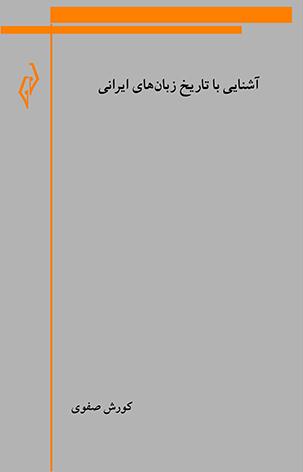 تصویر جلد کتاب آشنایی با تاریخ زبانهای ایرانی