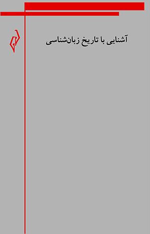 تصویر جلد کتاب آشنایی با تاریخ زبان شناسی