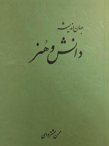 تصویر کتاب دانش و هنر