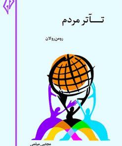 تصویر جلد کتاب تآتر مردم