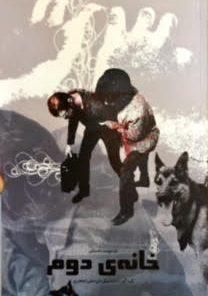 تصویر جلد کتاب خانه دوم