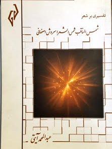 تصویر جلد کتاب سروش اصفهانی
