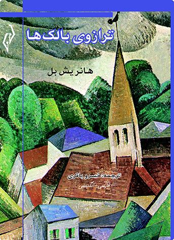 تصویر جلد کتاب ترازوی بالکها