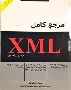 XMLمرجع کامل تصویر جلد کتاب