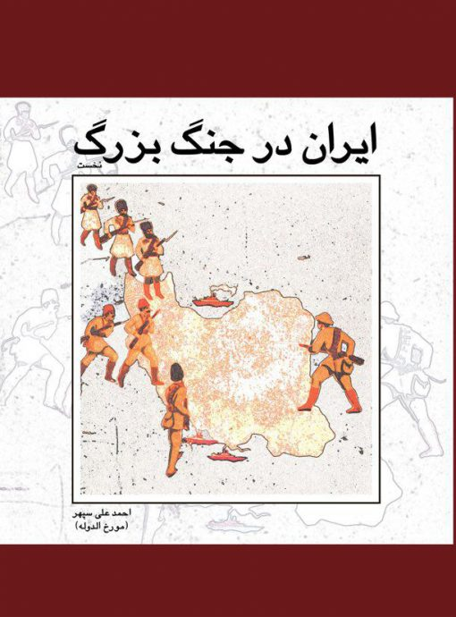 جلد ایران در جنگ بزرگ
